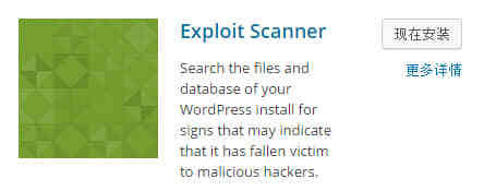 WordPress 插件 ExploitScanner