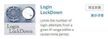 WordPress 安全插件 LoginLockdown