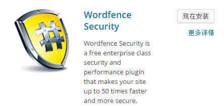 WordPress 插件 WordFenceSecurity